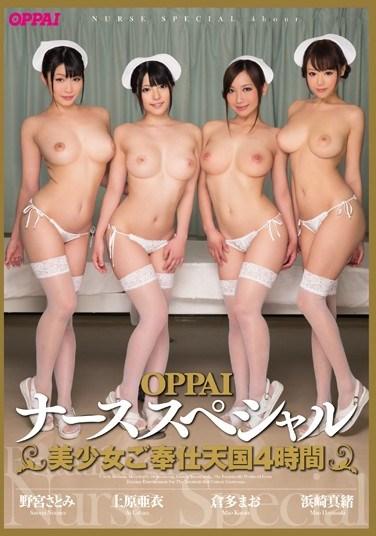 PPSD-045 OPPAI Nurse Special. Beautiful Girls' Service Heaven 4 Hours. Ai Uehara Satomi Nomiya Mao Hamasaki Mao Kurata