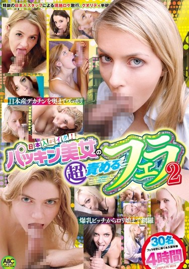PTKO-039 Fucked By The Japanese! 30 Blonde Beauties' Torturous Blowobs Four Hours 2