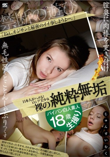 PTKS-065 Japanese Men Fuck! The Purity Of A Beautiful Russian Girl's Naked Body
