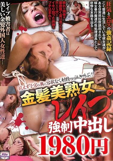 PYLD-142 Beautiful Mature Blonde Rape Compulsory Creampie