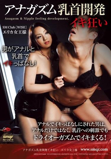 QRDA-039 Anal Orgasms – Nipple Exploitation And Crazed Cumming – Queen Erika