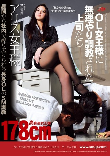 QRDA-047 Bosses Forced To Take Lessons From Their Office Girl Queen Arisu