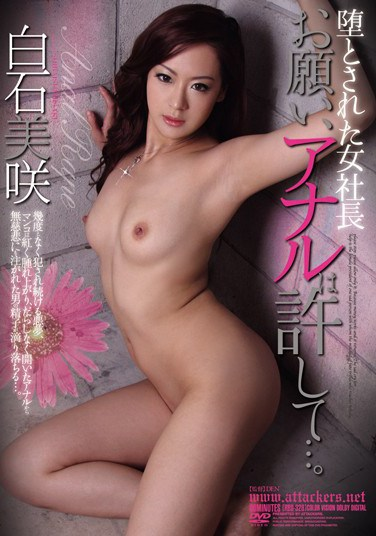RBD-326 Defiled Female Boss, Please, Let Me Do Anal… Misaki Shiraishi