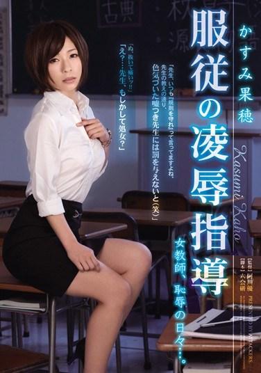 RBD-396 Obedience Torture Guidance Teacher, Shameful Days… Kaho Kasumi