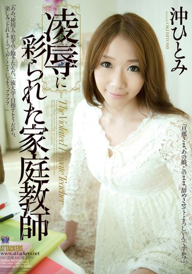 RBD-453 Private Tutor Painted by Torture & Rape Hitomi Aki