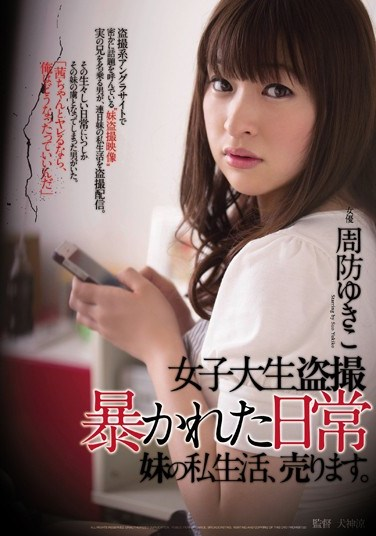 RBD-500 College Girl Voyeur's Exposed Daily Life: I'm Selling My Sister's Private Details Yukiko Suou