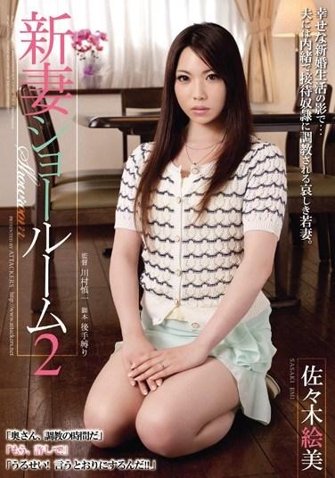 RBD-523 New Wife Showroom 2 ( Emi Sasaki )