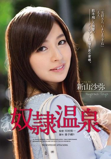 RBD-566 Slave in Hot Spring Saya Niyama