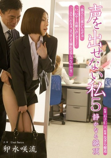 RBD-634 I Couldn't Make A Sound 5 – Quiet Climaxes Saryu Usui