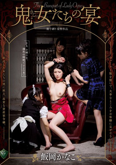 RBD-710 The She-Devil's Feast Kanako Ioka