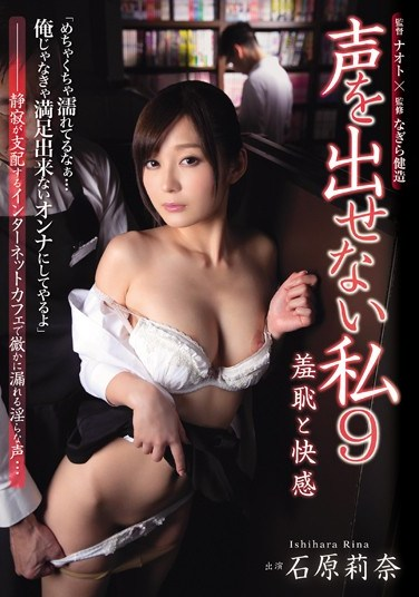 RBD-728 I Can't Make A Sound 9 Shame And Pleasure Rina Ishihara