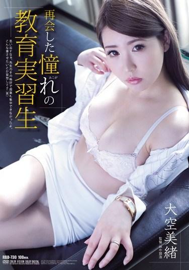 RBD-730 Hot for Teacher: The Reunion Featuring Mio Ozora