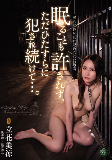 RBD-733 Continuously Raped Without Sleep… Misuzu Tachibana