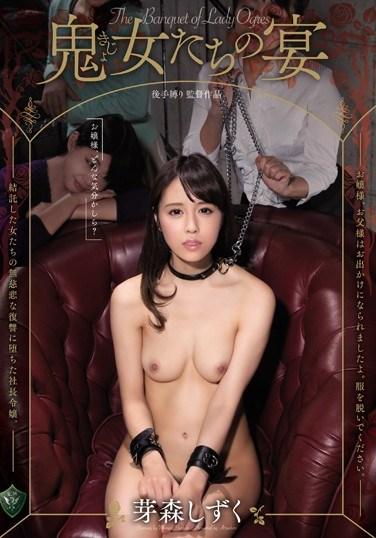 RBD-775 Feast of the She-Devils: Shizuku Memori