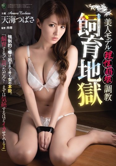 RBD-794 A Beautiful Model Has Her Mind Blown In Breaking In Training Hell Tsubasa Amami