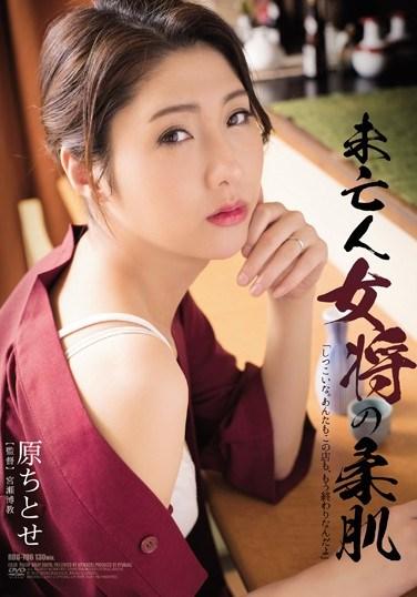 RBD-796 Widowed Hostess's Soft Skin, Chitose Hara