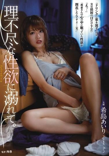 RBD-861 Defiled By Unreasonable Lust Airi Kijima