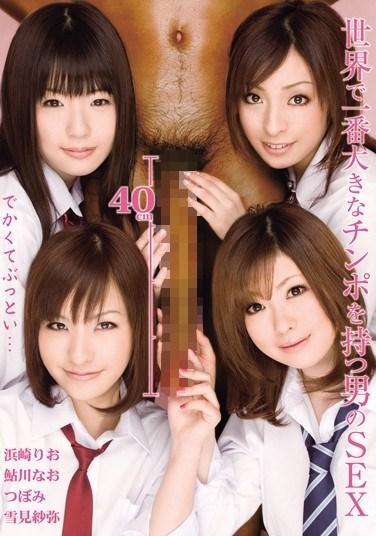 RKI-037 Sex With The World's Largest Dicks, Rio Hamasaki, Nao Ayukawa , Tsubomi Saya Yukimi