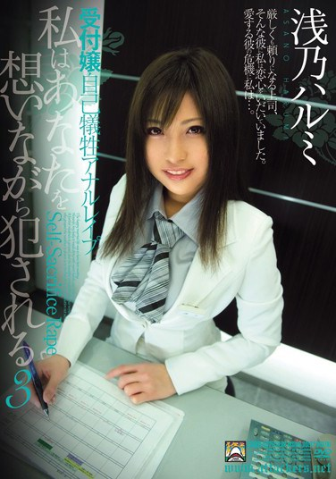 SHKD-402 Receptionists Self-Sacrifice Rape I'm Violated While Thinking About You 3 Harumi Asano