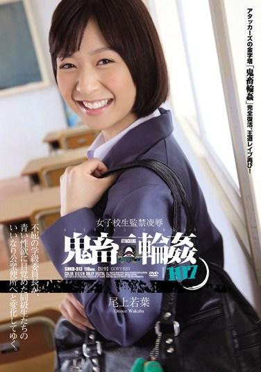 SHKD-513 Schoolgirl Confined Rape Brutal Gangbang 107 Wakaba Onoue