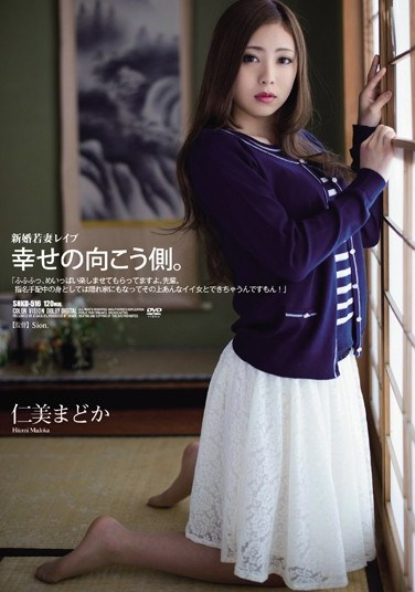 SHKD-516 Newlywed Young Wife Raped – The Dark Side of Happiness – Madoka Hitomi
