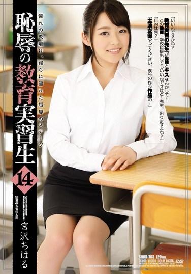 SHKD-763 Disgraceful Student Teacher 14 Chiharu Miyazawa