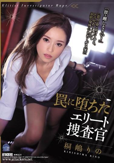 SHKD-776 Elite Investigator Ensnared In A Trap – Rino Kirishima