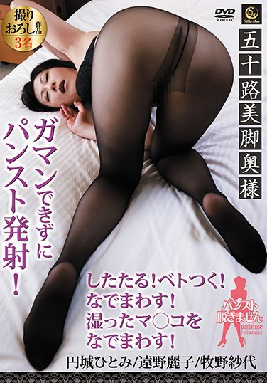 SKMM-001 A Fifty-Something Housewife With Beautiful Legs I Could No Longer Resist And Ejaculated On Her Pantyhose! Look At It Drip! Look At It Stick! Stroke It! Pet That Wet Damp Pussy! Hitomi Enjoji Reiko Tono Sayo Makino