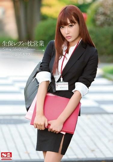 SNIS-360 Insurance Saleslady's Pillow Trade Kirara Asuka