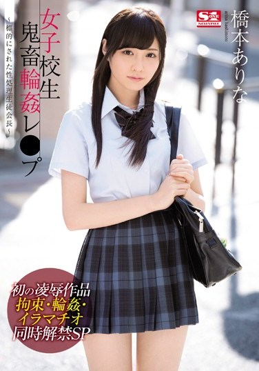 SNIS-992 Schoolgirl Rough Sex Gang Bang Rape A Student Council President Targeted As A Cum Bucket Arina Hashimoto