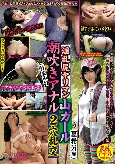 SOAN-020 A Horny Ass Slutty Mountain Girl A Squirting Juicy Anal 2 Hole Sex Orgy Natsuki