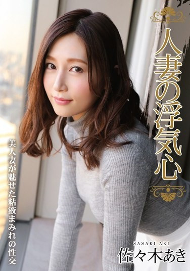 SOAV-016 Married Woman's Cheating Heat Aki Sasaki