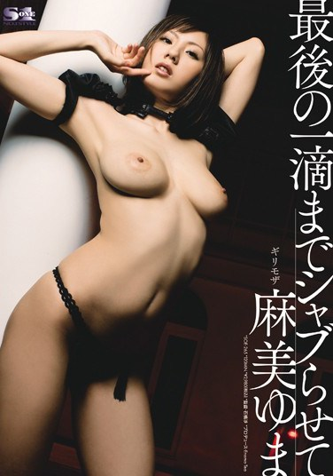 SOE-265 Minimal Mosaic – I'll make her swallow every last drop Yuma Asami