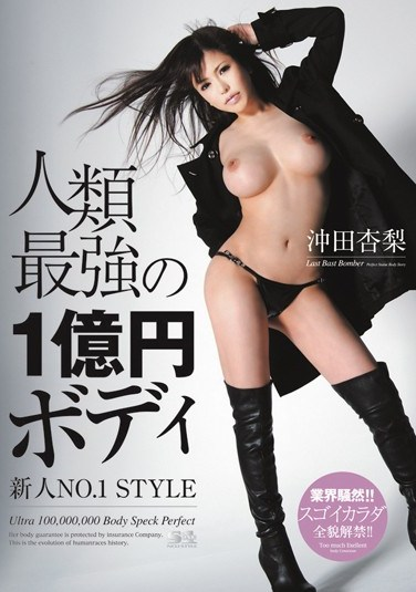 SOE-547 Fresh Face NO.1 STYLE – Mankind's Strongest Hundred Million Yen Body Anri Okita