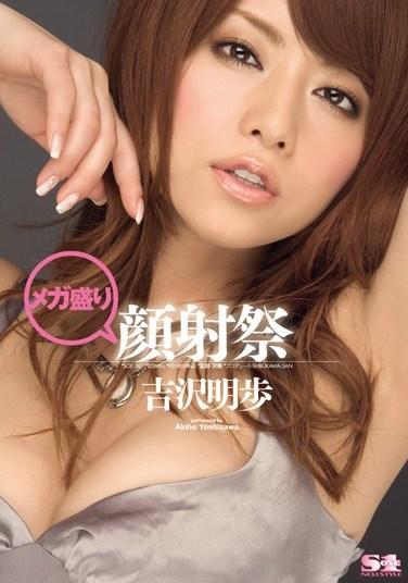 SOE-587 Mega Best Cum Face Festival Akiho Yoshizawa