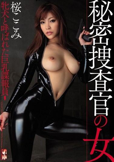SOE-639 Secret Woman Investigator: The Submission of Busty Spy Kokomi Sakura