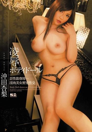 SOE-659 Torture & Rape Body Doll Anri Okita