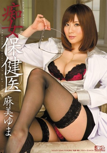 SOE-673 Slut Doctor Yuma Asami