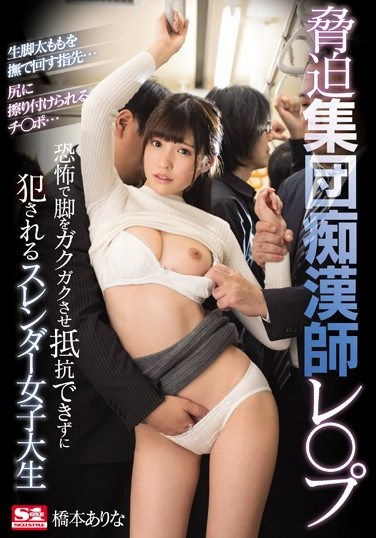 SSNI-157 Coercion Group Molestation Rape He'll Caress Their Bare Thighs With His Fingertips… And Rub His Cock Against Their Asses… And These Slender College Girl Babes Can Do Nothing But Tremble With Fear And Get Raped Arina Hashimoto