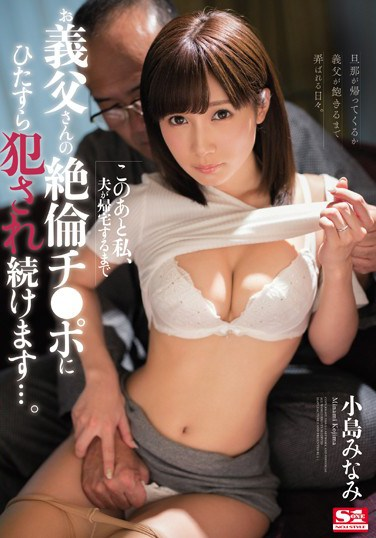 SSNI-168 After This, I'm Going To Get My Brains Fucked Out By My Father-In-Law And His Orgasmic Cock Until My Husband Comes Home… Minami Kojima