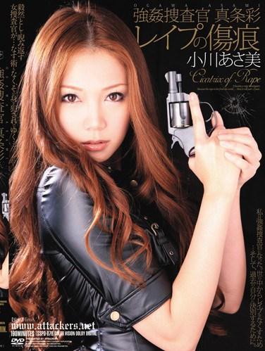 SSPD-078 Rape Investigator – Realistic Portrayal – The Scars Left By Rape Asami Ogawa