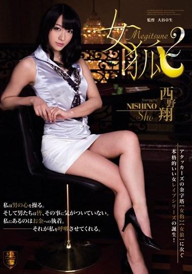 SSPD-096 Foxy Women 2 Akane Nishino