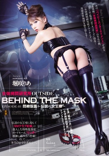 SSPD-103 Female Asshole Research Laboratory OUTSIDE BEHIND THE MASK EPISODE-01 Fainting Mask – Legendary Queen – Ria Horisaki