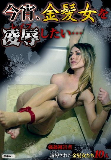 STC-013 This Evening, I Want to Torture & Rape a Blonde Girl
