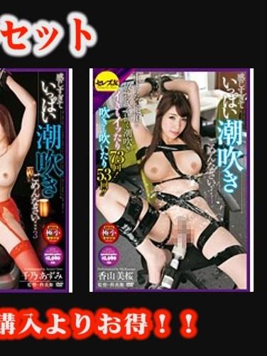 CESD-010 [Bargain Set] I'm Sorry I Squirted So Hard, It Felt Too Good… Nanami Hirose Azumi Chino Mio Kayama