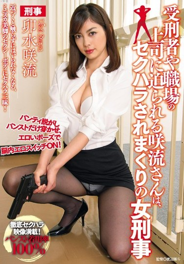 AAK-018 Saryu-san The Female Detective Is Getting Sexual Harassment From The Convicts And Her Bosses Saryu Usui