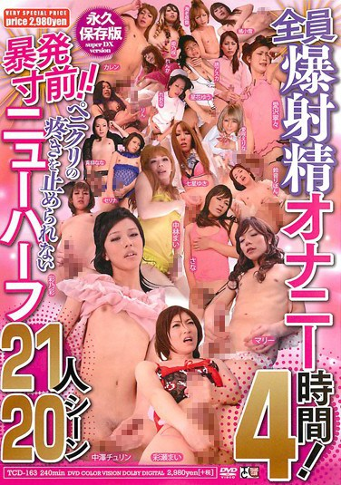 TCD-163 Explosive Masturbation For Four Hours! Only Seconds To Explode! Transsexuals Who Can't Stop the Throbbing Sensation of the Penis/Clitoris! 21 People In 20 Scenes