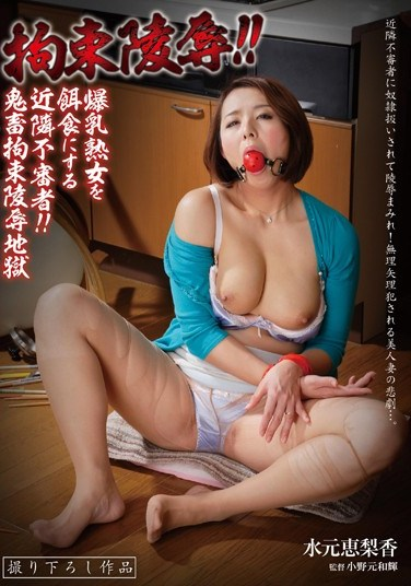 TFA-001 Tied Up And Humiliated!! The Suspicious Men In The Neighborhood Prey On The Mature Woman With Colossal Tits!! Wicked, Tied-Up Humiliation Hell
