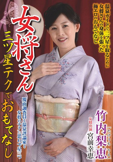 TKD-027 The Landlady. She'll Entertain You With Her 3-Star Techniques. Rie Takeuchi