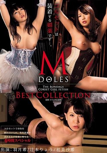 TOLC-001 M Doles The Bondage Corset Girl Fetish Best Collection